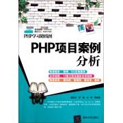 PHP项目案例分析(PHP学习路线图)
