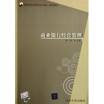 商业银行经营管理(高职高专经管类专业核心课程教材)
