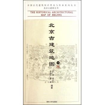北京古建筑地图(下)/中国古代建筑知识普及与传承系列丛书