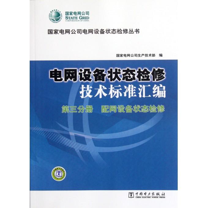 电网设备状态检修技术标准汇编(第3分册配网设备状态检修)