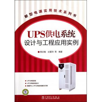 UPS供电系统设计与工程应用实例/新型电源实用技术系列书