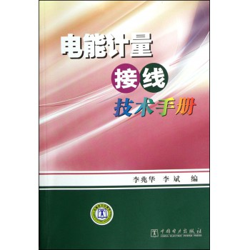 电能计量接线技术手册