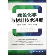 绿色化学与材料技术进展