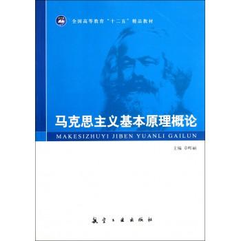 马克思主义基本原理概论(全国高等教育十二五精品教材)