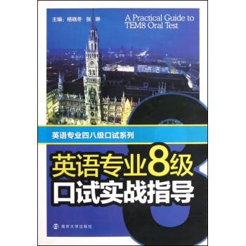 英语专业8级口试实战指导(附光盘)/英语专业四八级口试系列