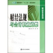 财经法规与会计职业道德(高职高专十二五规划教材)/财会专业系列