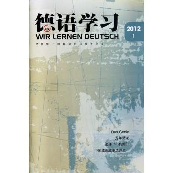 德语学习(2012.1)