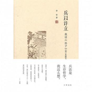 兵以诈立(我读孙子增订典藏本)(精)