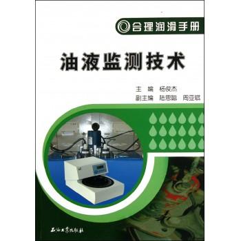 油液监测技术(合理润滑手册)