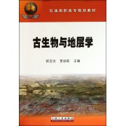 古生物与地层学(石油高职高专规划教材)