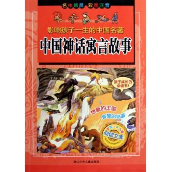 中国神话寓言故事/影响孩子一生的中国名*