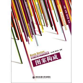 图案构成/艺术设计五大构成系列丛书