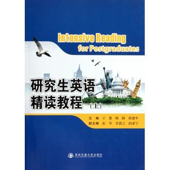 研究生英语精读教程(上)
