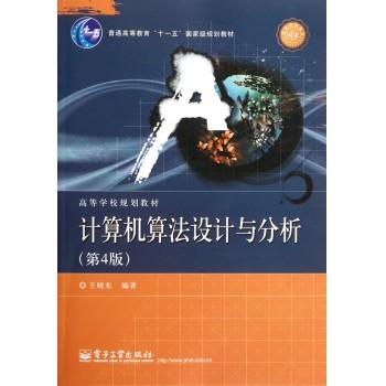 计算机算法设计与分析(第4版高等学校规划教材)