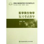 医学微生物学复习考试指导/图表式基础医学复习考试指导丛书