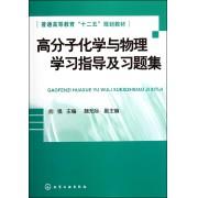 高分子化学与物理学习指导及习题集(普通高等教育十二五规划教材)