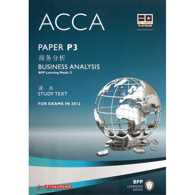 P3商务分析(ACCA课本)