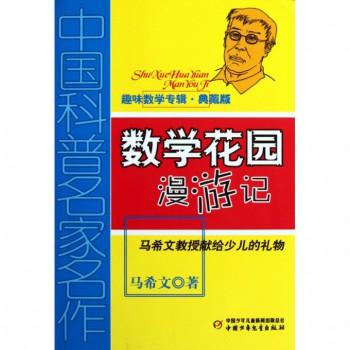 数学花园漫游记(趣味数学专辑典藏版)/中国科普名家名作