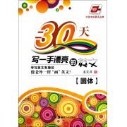30天写一手漂亮的英文(圆体)/华夏万卷
