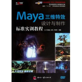 Maya三维**设计与制作标准实训教程(附光盘面向十二五三维动画设计规划教材)
