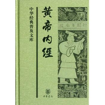 黄帝内经(精)/中华经典普及文库