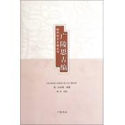 广陵思古编/扬州地方文献丛刊