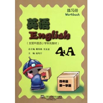 英语练习册(4年级**学期4A全国外国语小学系列教材)