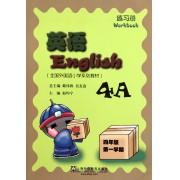 英语练习册(4年级第1学期4A全国外国语小学系列教材)