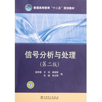 信号分析与处理(第2版普通高等教育十二五规划教材)