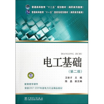 电工基础(第2版普通高等教育十二五规划教材)