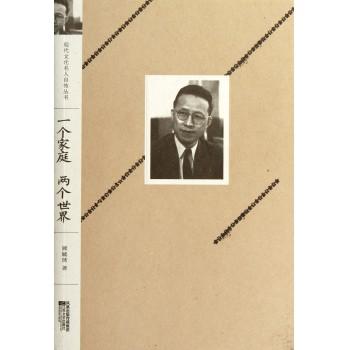 一个家庭两个世界/现代文化名人自传丛书