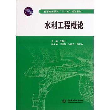 水利工程概论(普通高等教育十二五规划教材)