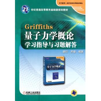 Griffiths量子力学概论学习指导与习题解答(21世纪普通高等教育基础课规划教材)