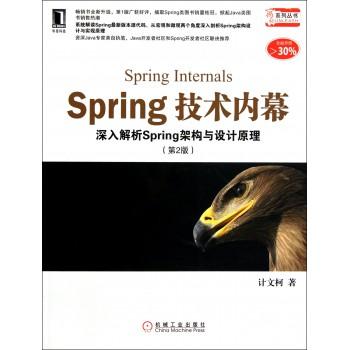 Spring技术内幕(深入解析Spring架构与设计原理第2版全面升级)/揭秘系列丛书