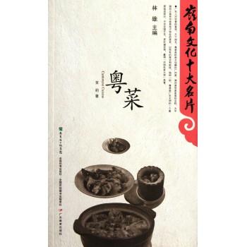 粤菜/岭南文化十大名片