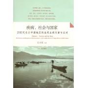 疾病社会与国家(20世纪长江中游地区的吸血虫病灾害与应对)