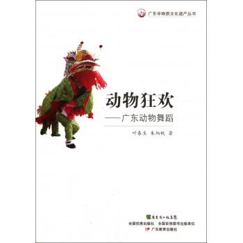 动物狂欢--广东动物舞蹈/广东非物质文化遗产丛书