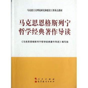 马克思恩格斯列宁哲学经典*作导读(马克思主义理论研究和建设工程重点教材)