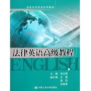 法律英语高级教程(高级实用英语系列教材)