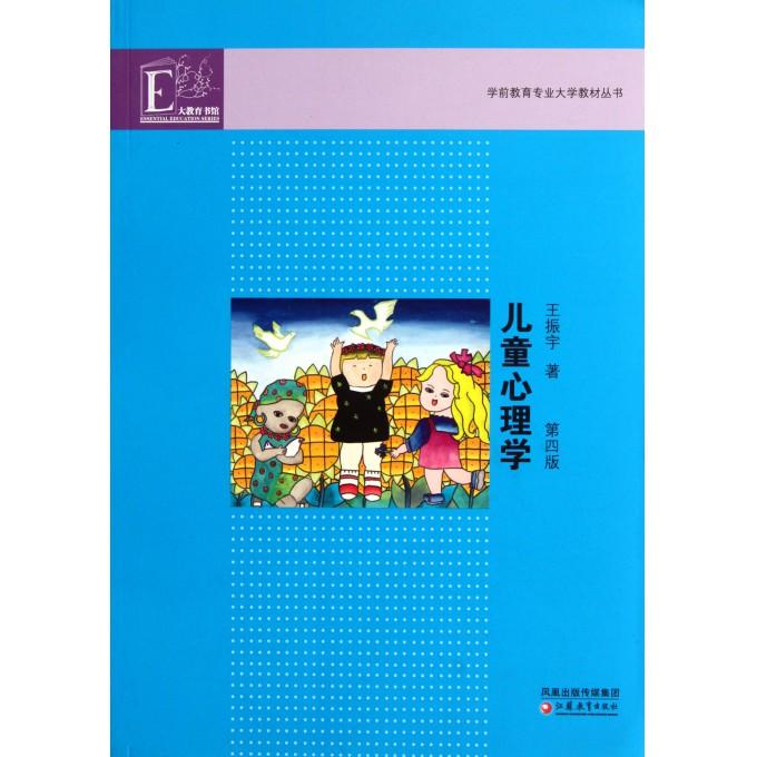 儿童心理学(第4版)/学前教育专业大学教材丛书