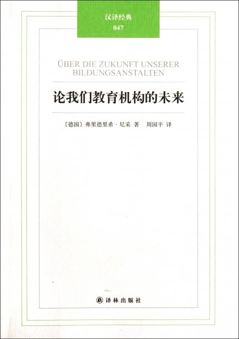 论我们教育机构的未来/汉译经典
