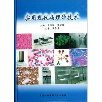 实用现代病理学技术(精)