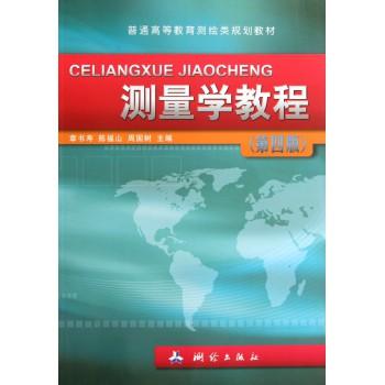 测量学教程(第4版普通高等教育测绘类规划教材)