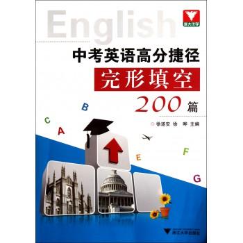 中考英语高分捷径完形填空200篇