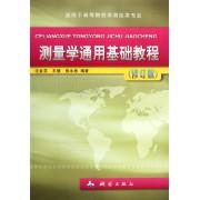 测量学通用基础教程(适用于高等院校非测绘类专业修订版)