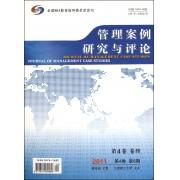管理案例研究与评论(附光盘2011第4卷第6期双月刊)