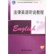 法律英语听说教程(附光盘21世纪立体化高等院校规划教材)/英语系列