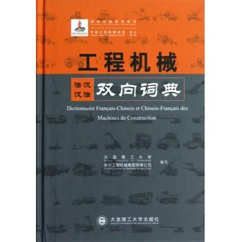 工程机械双向词典(法汉汉法)(精)