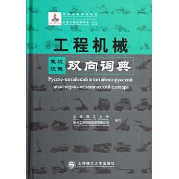 工程机械双向词典(俄汉汉俄)(精)
