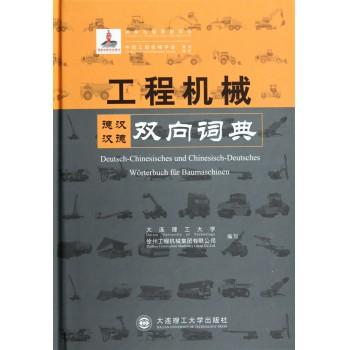 工程机械双向词典(德汉汉德)(精)